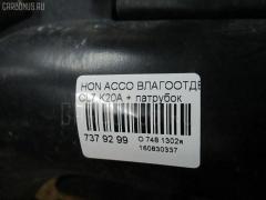 Влагоотделитель Honda Accord wagon CL7 K20A Фото 3