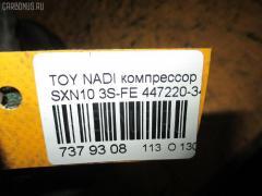 Компрессор кондиционера Toyota Nadia SXN10 3S-FE Фото 4