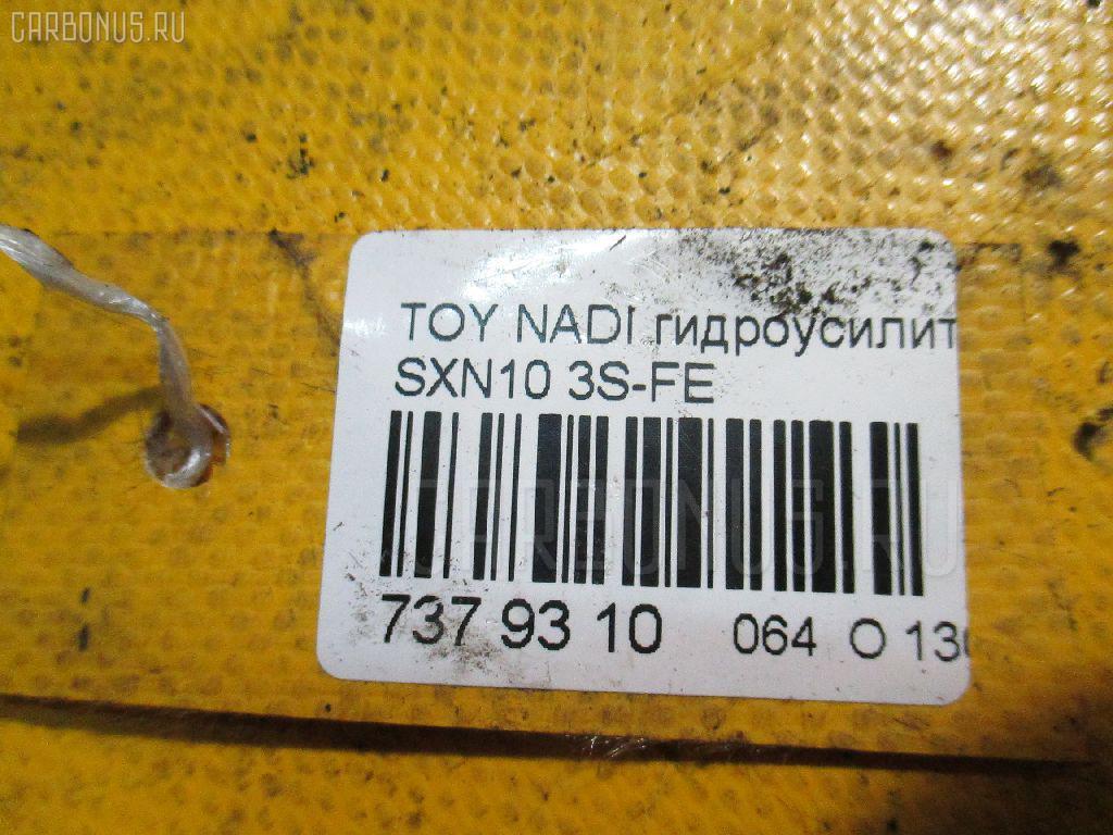 Гидроусилитель TOYOTA NADIA SXN10 3S-FE Фото 3