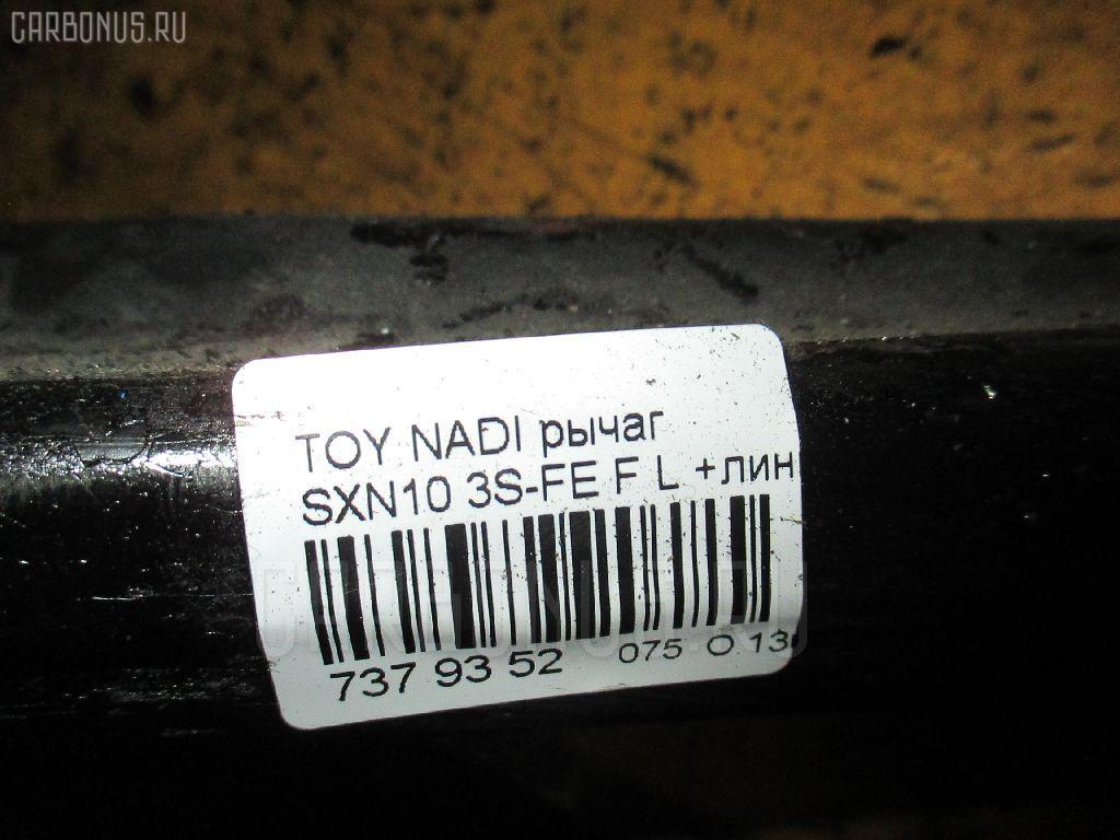 Рычаг TOYOTA NADIA SXN10 3S-FE Фото 2