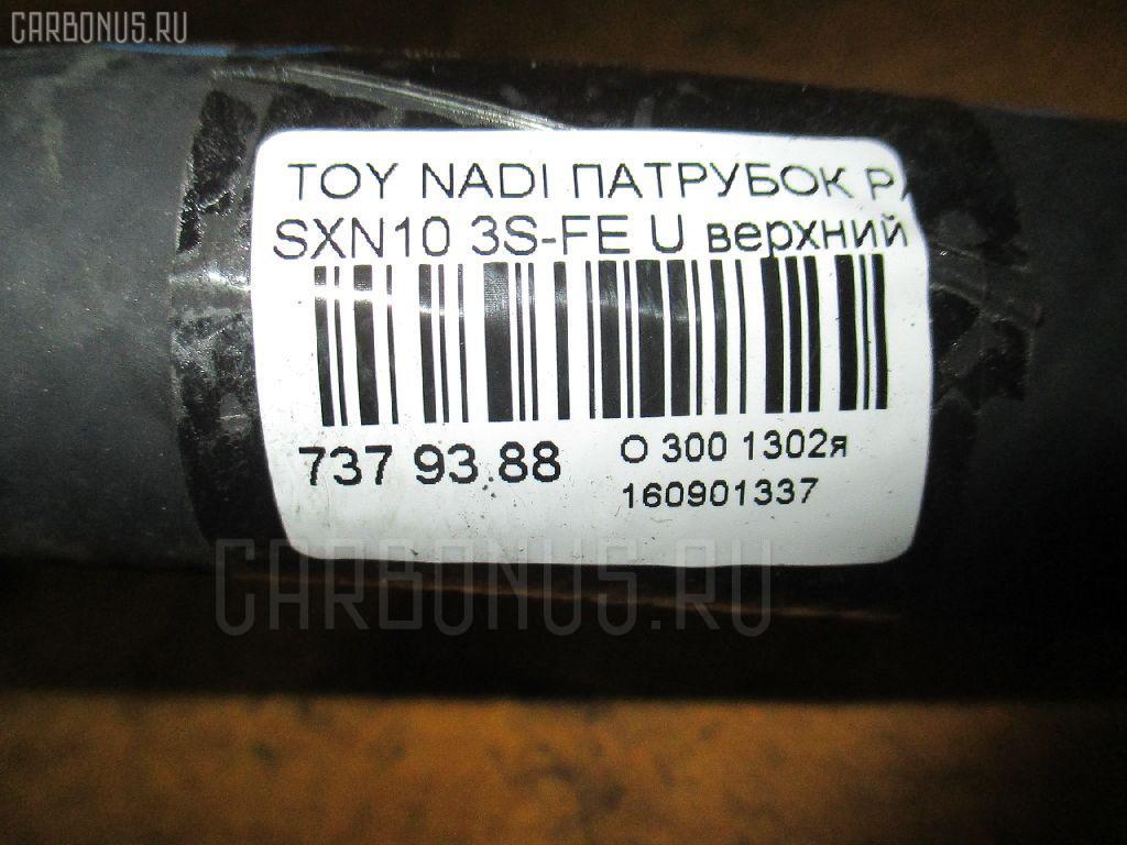 Патрубок радиатора ДВС TOYOTA NADIA SXN10 3S-FE Фото 2