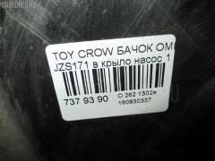 Бачок омывателя Toyota Crown JZS171 Фото 3