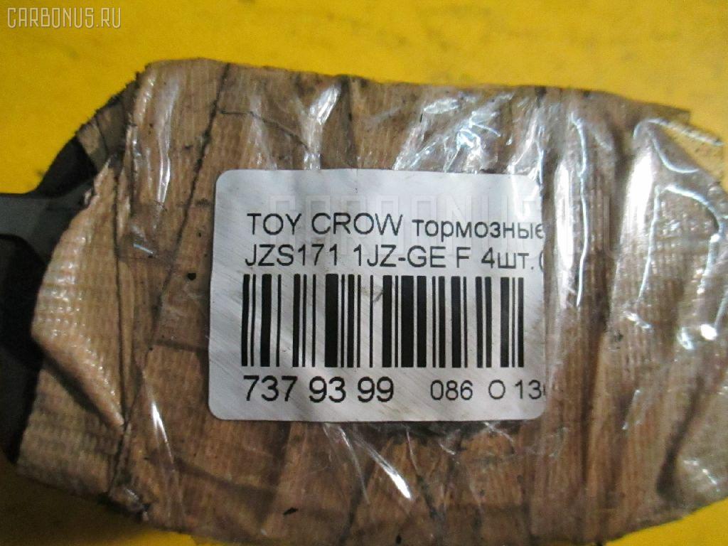 Тормозные колодки TOYOTA CROWN JZS171 1JZ-GE Фото 3