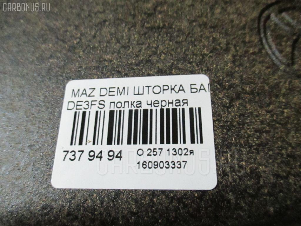 Шторка багажника MAZDA DEMIO DE3FS Фото 2