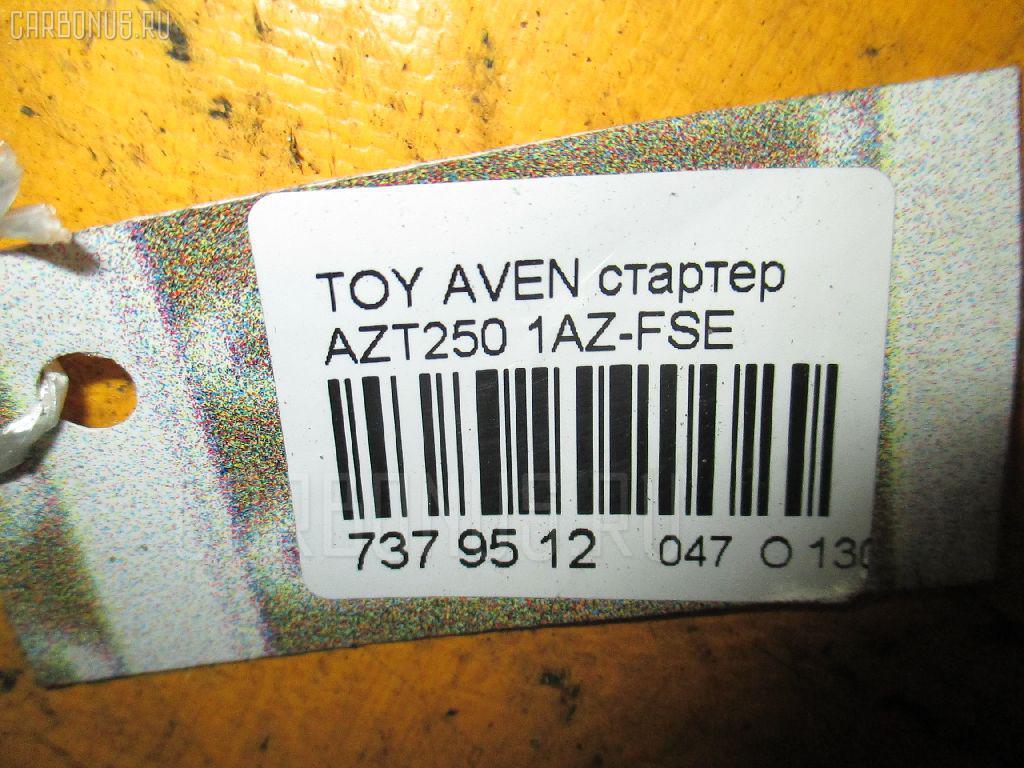 Стартер TOYOTA AVENSIS AZT250 1AZ-FSE Фото 3