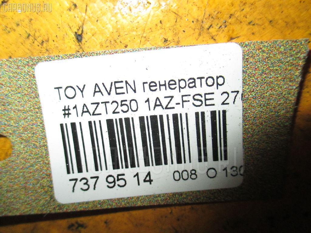 Генератор TOYOTA AVENSIS AZT250 1AZ-FSE Фото 4