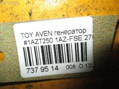 Генератор TOYOTA AVENSIS WAGON AZT250W 1AZ-FSE Фото 4