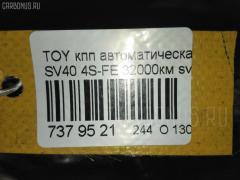 КПП автоматическая Toyota SV40 4S-FE Фото 6