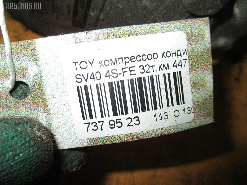 Компрессор кондиционера TOYOTA SV40 4S-FE Фото 4
