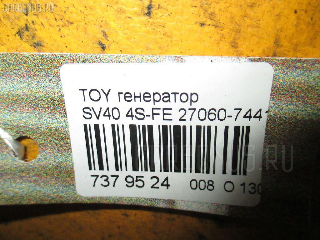Генератор TOYOTA SV40 4S-FE Фото 3