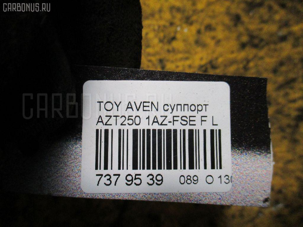 Суппорт TOYOTA AVENSIS AZT250 1AZ-FSE Фото 3
