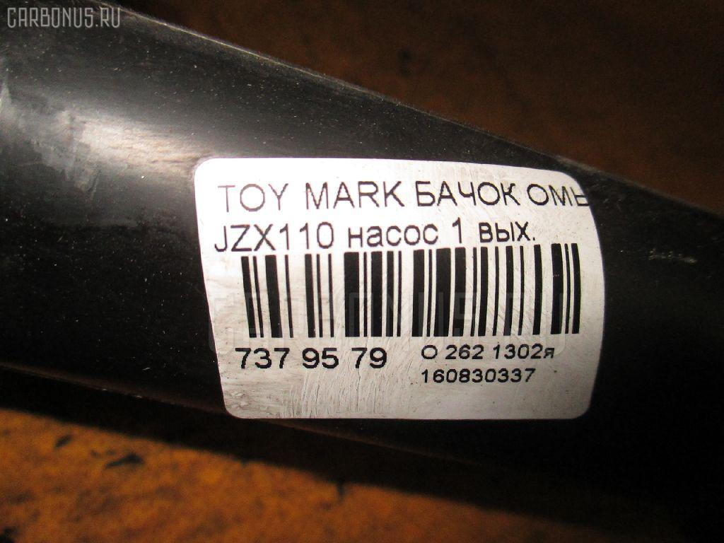 Бачок омывателя TOYOTA MARK II JZX110 Фото 3