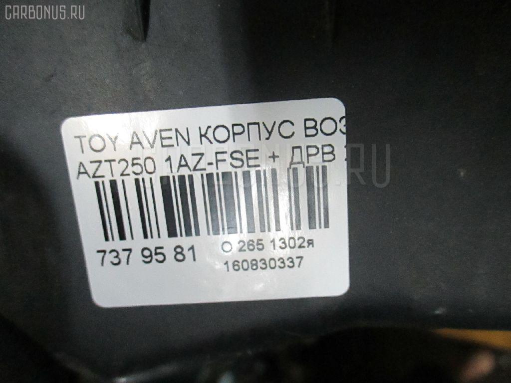 Корпус воздушного фильтра TOYOTA AVENSIS AZT250 1AZ-FSE Фото 3