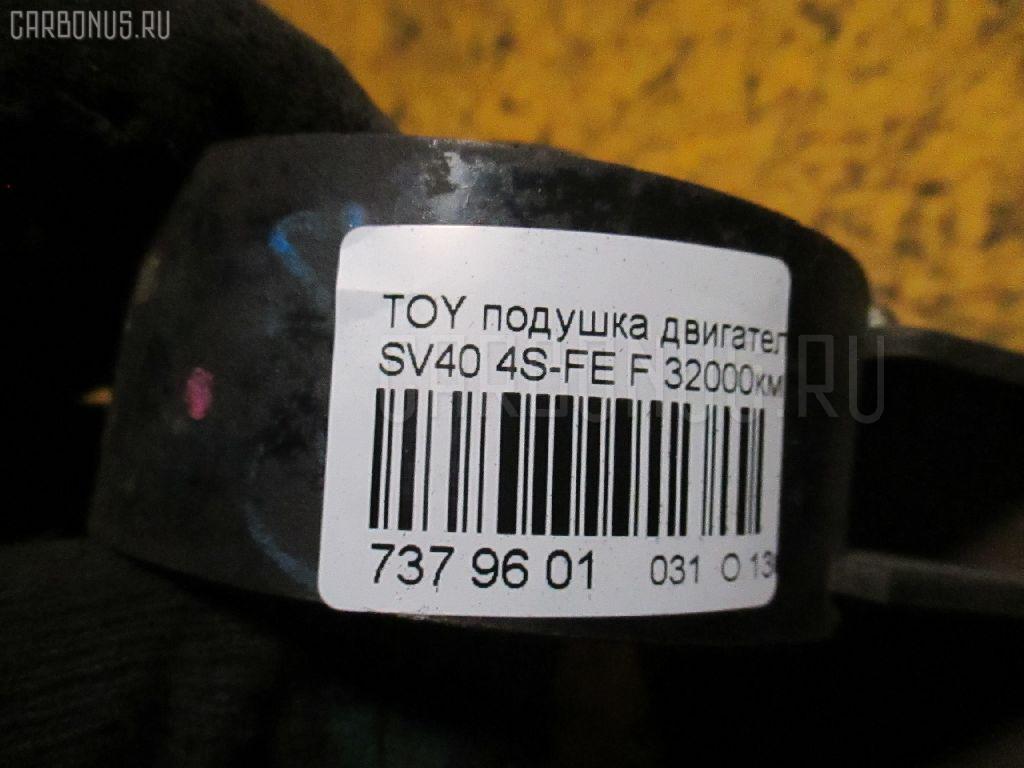 Подушка двигателя TOYOTA SV40 4S-FE Фото 3