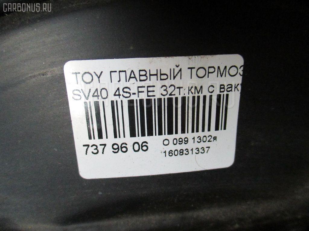 Главный тормозной цилиндр TOYOTA SV40 4S-FE Фото 4