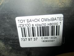Бачок омывателя Toyota JZX100 Фото 3