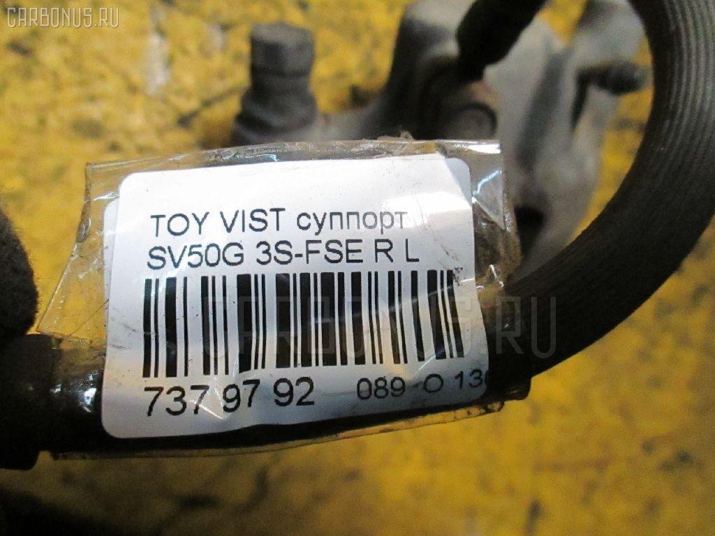 Суппорт TOYOTA VISTA ARDEO SV50G 3S-FSE Фото 3
