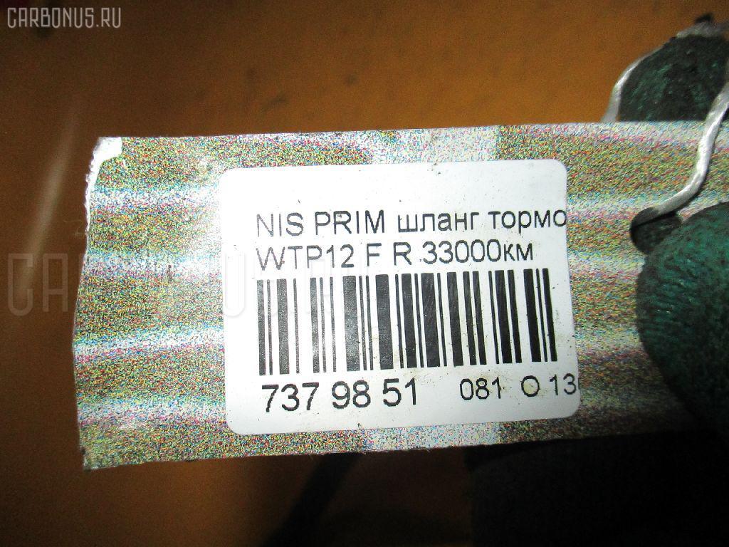Шланг тормозной NISSAN PRIMERA WAGON WTP12 Фото 2
