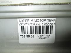 Мотор печки NISSAN PRIMERA WAGON WTP12 Фото 3