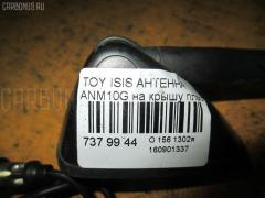 Антенна TOYOTA ISIS ANM10G Фото 2