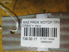 Мотор привода дворников Mazda Premacy CP8W Фото 3
