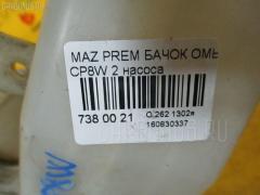 Бачок омывателя Mazda Premacy CP8W Фото 3