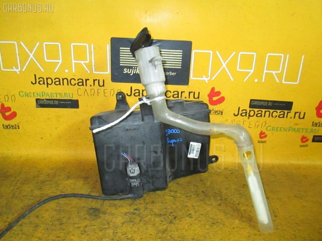 Бачок омывателя TOYOTA JZX100 Фото 1