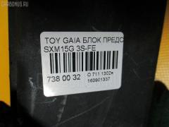 Блок предохранителей Toyota Gaia SXM15G 3S-FE Фото 3