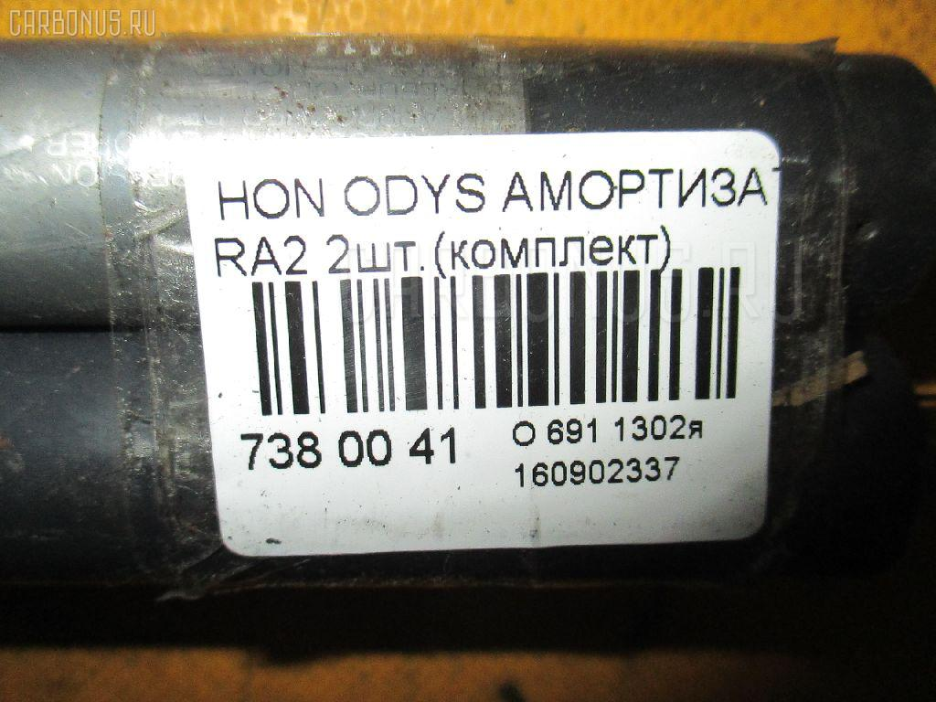 Амортизатор двери HONDA ODYSSEY RA2 Фото 2