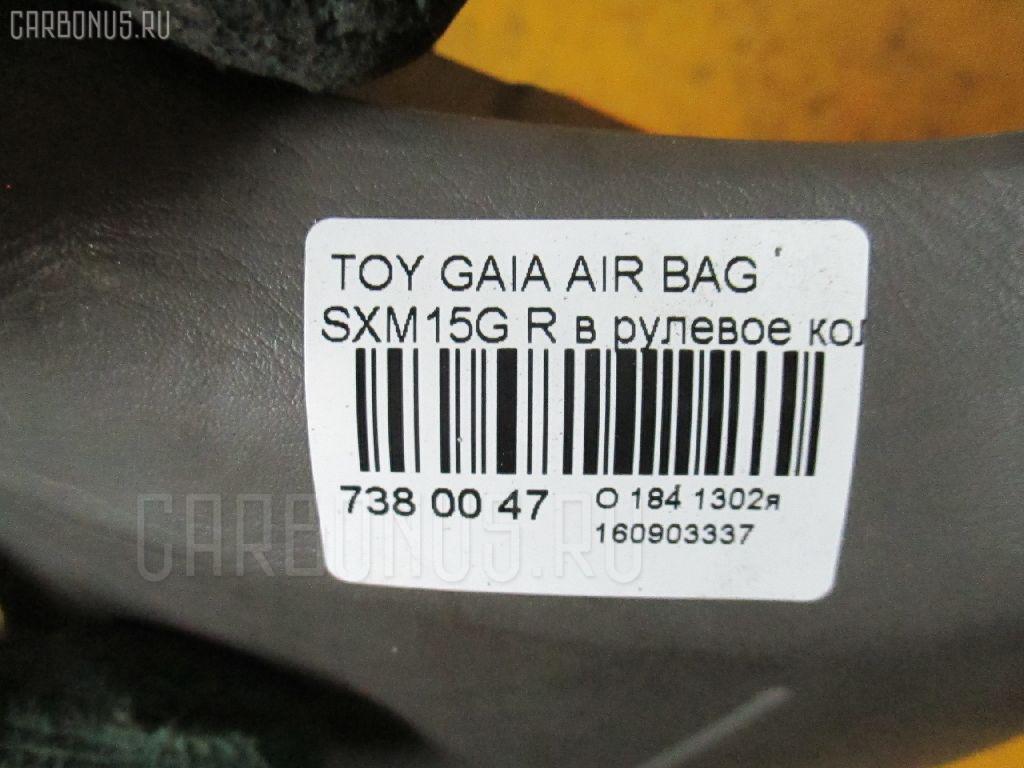 Air bag TOYOTA GAIA SXM15G Фото 3