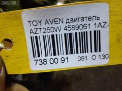 Двигатель Toyota Avensis wagon AZT250W 1AZ-FSE Фото 10