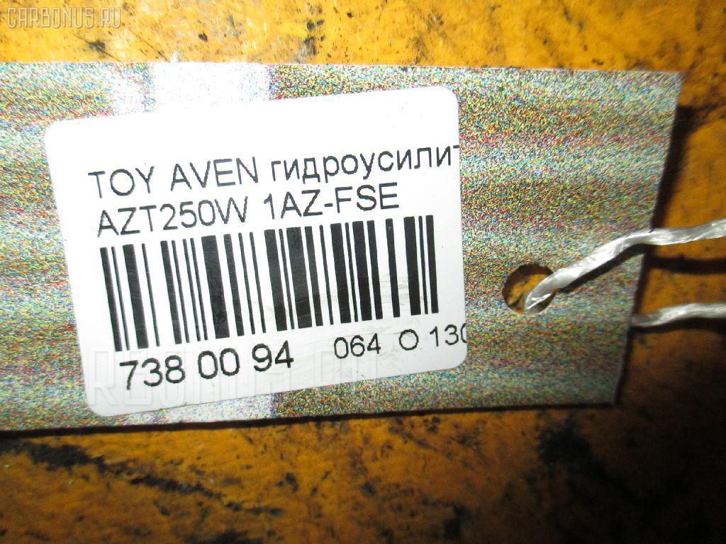 Гидроусилитель TOYOTA AVENSIS WAGON AZT250W 1AZ-FSE Фото 3