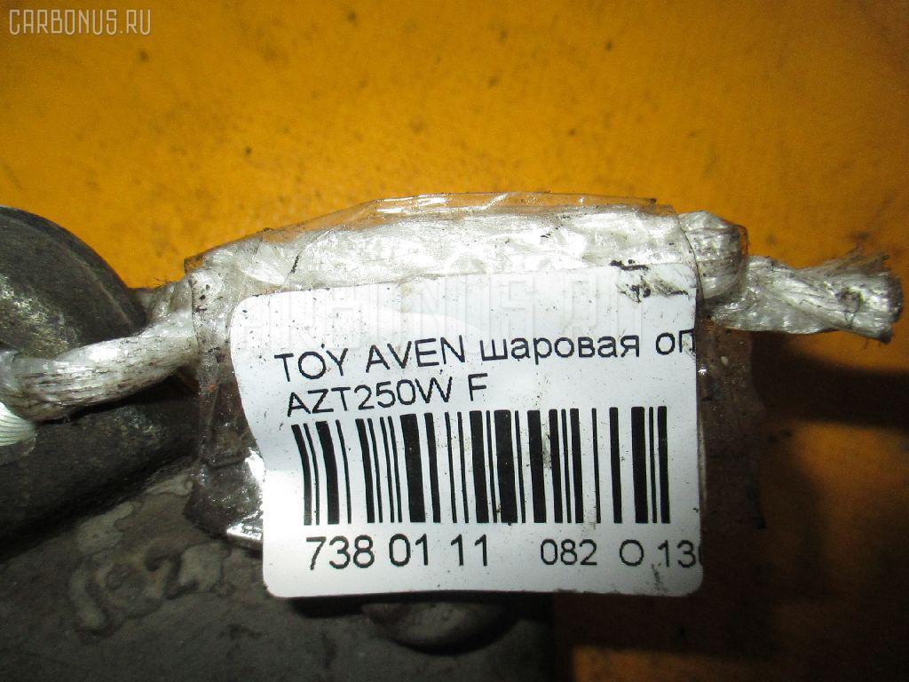 Шаровая опора TOYOTA AVENSIS WAGON AZT250W Фото 2