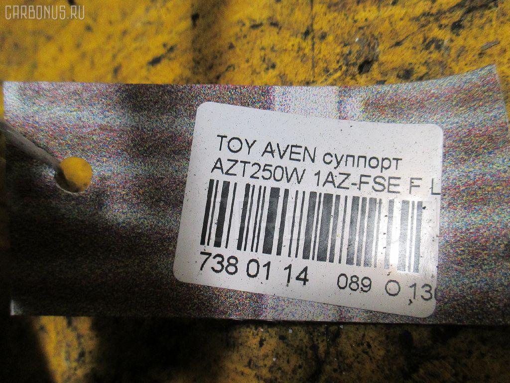 Суппорт TOYOTA AVENSIS WAGON AZT250W 1AZ-FSE Фото 3