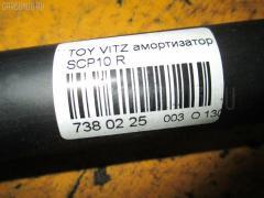 Амортизатор Toyota Vitz SCP10 Фото 2