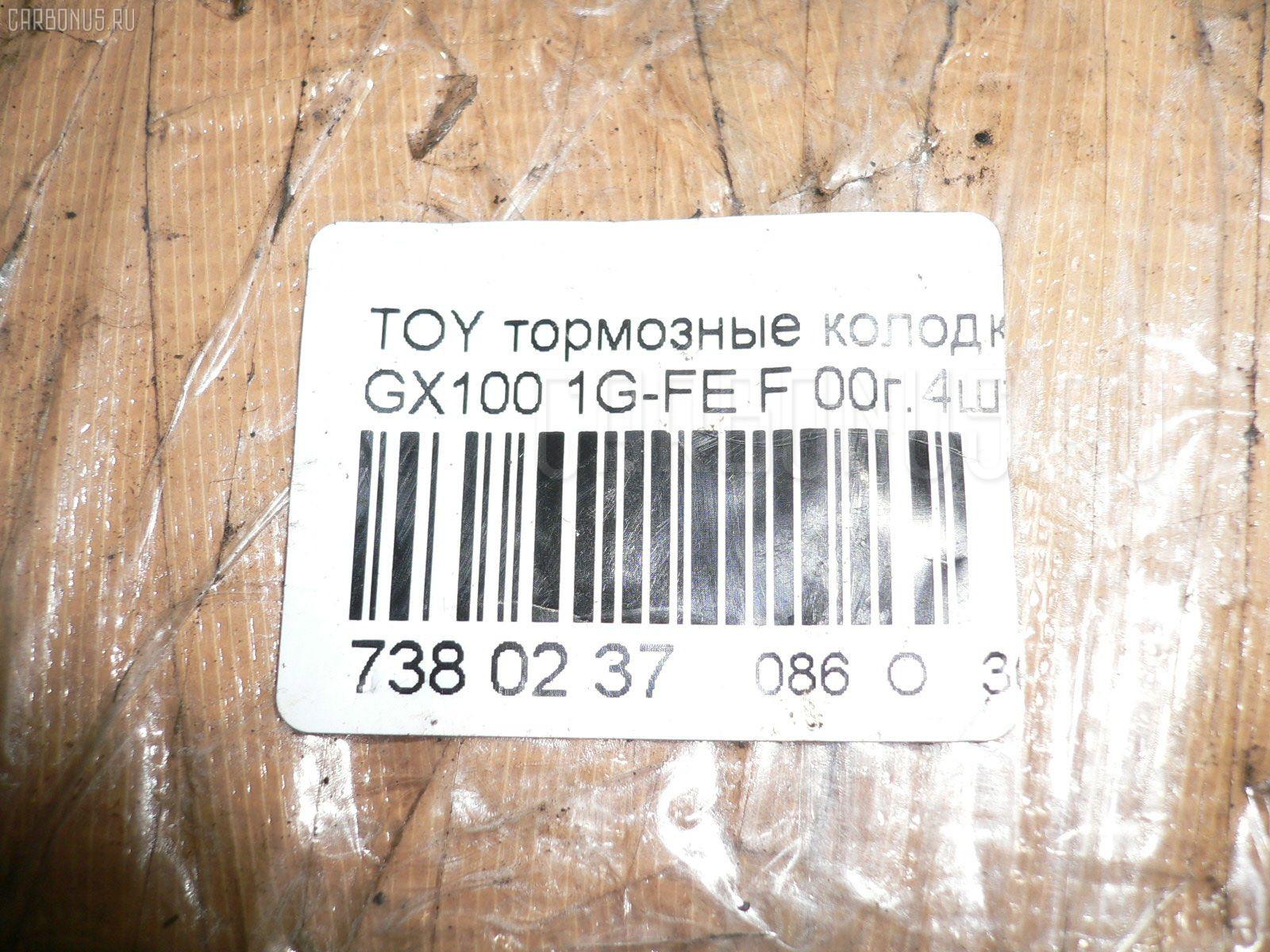 Тормозные колодки TOYOTA GX100 1G-FE Фото 4