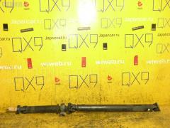 Кардан TOYOTA GX100 1G-FE Фото 1
