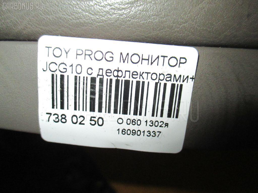 Монитор TOYOTA PROGRES JCG10 Фото 3