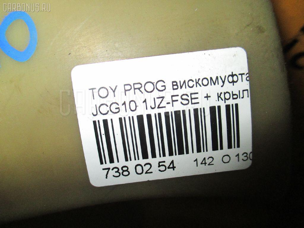 Вискомуфта TOYOTA PROGRES JCG10 1JZ-FSE Фото 3