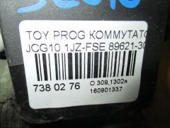 Коммутатор Toyota Progres JCG10 1JZ-FSE Фото 2