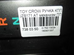 Ручка КПП TOYOTA CROWN JZS171 Фото 3