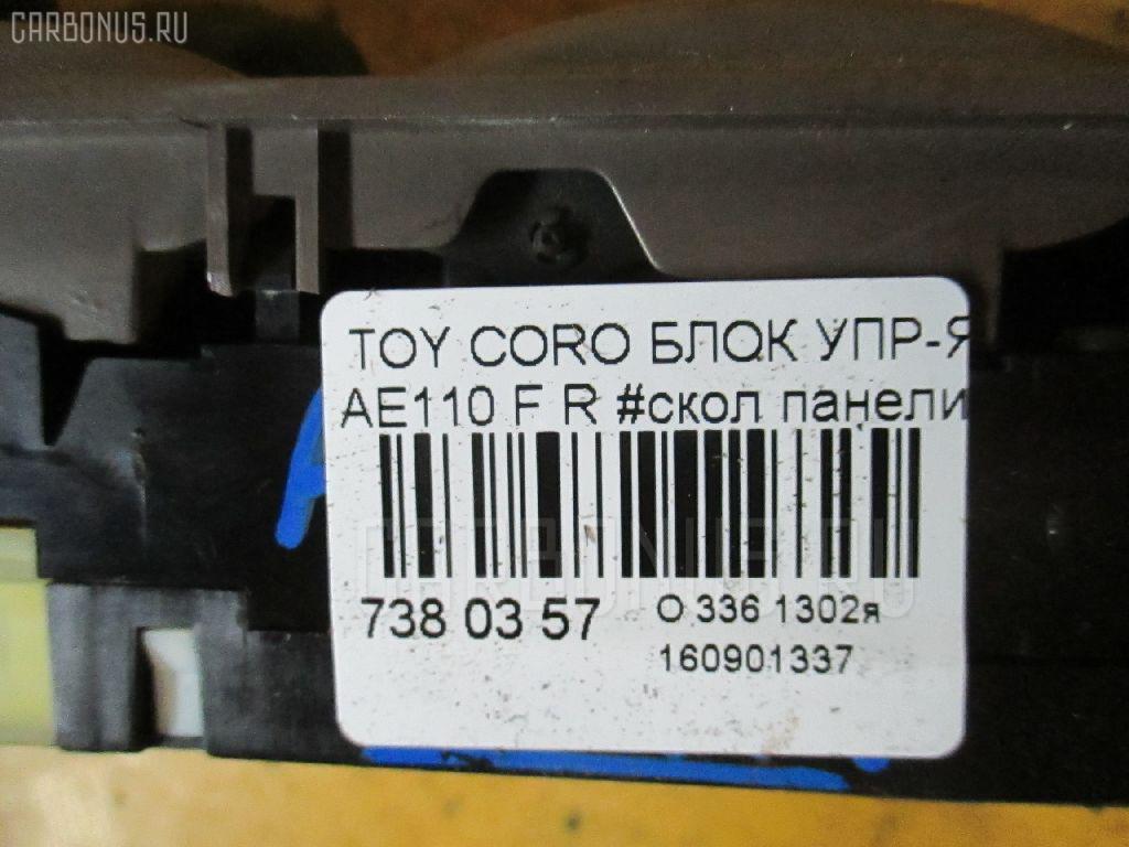 Блок упр-я стеклоподъемниками TOYOTA COROLLA AE110 Фото 3
