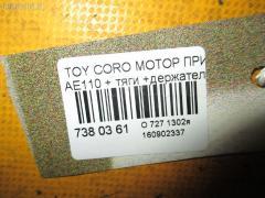 Мотор привода дворников Toyota Corolla AE110 Фото 3