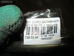 Заливная горловина топливного бака TOYOTA COROLLA AE110 5A-FE Фото 2