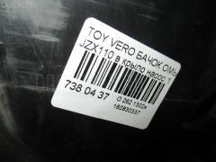 Бачок омывателя Toyota Verossa JZX110 Фото 3