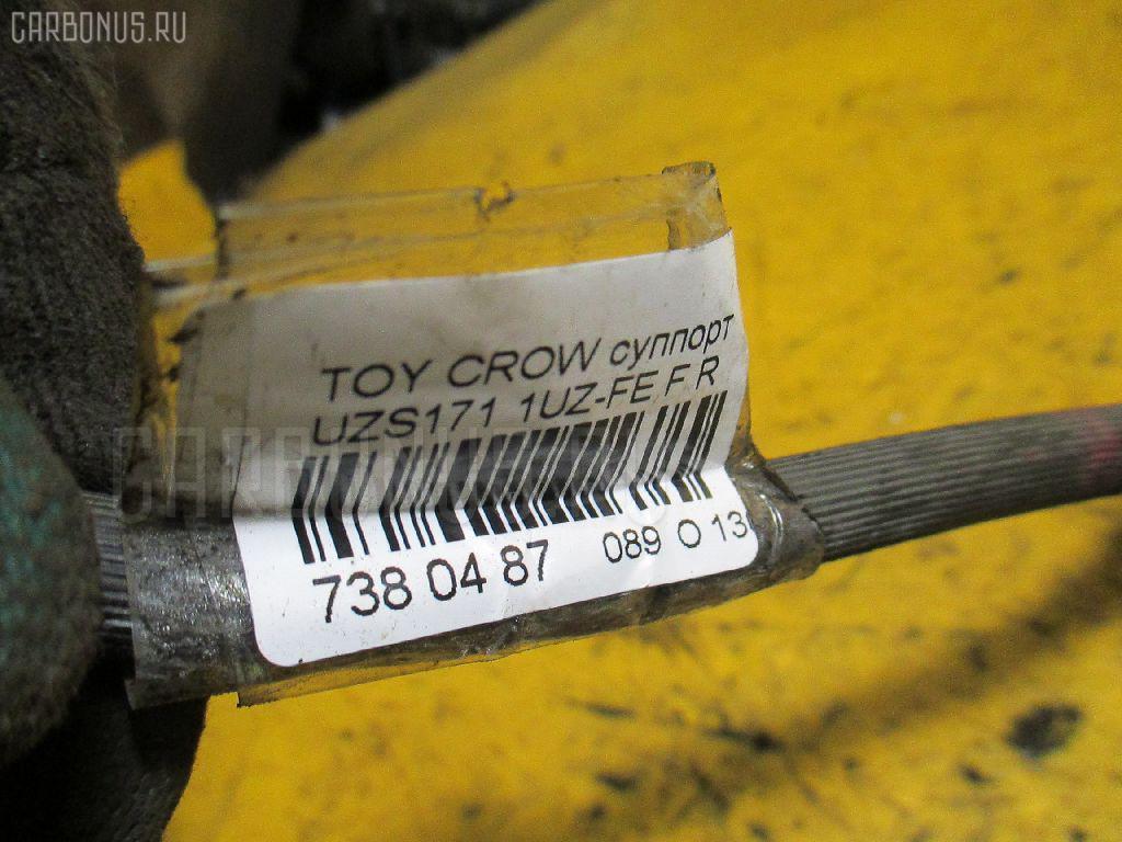 Суппорт TOYOTA CROWN MAJESTA UZS171 1UZ-FE Фото 3