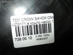Бачок омывателя Toyota Crown majesta UZS171 Фото 3