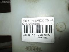 Бачок омывателя NISSAN X-TRAIL NT30 Фото 7
