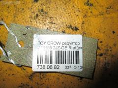 Редуктор TOYOTA CROWN JZS155 2JZ-GE Фото 3