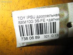 Дроссельная заслонка TOYOTA IPSUM SXM10G 3S-FE Фото 3